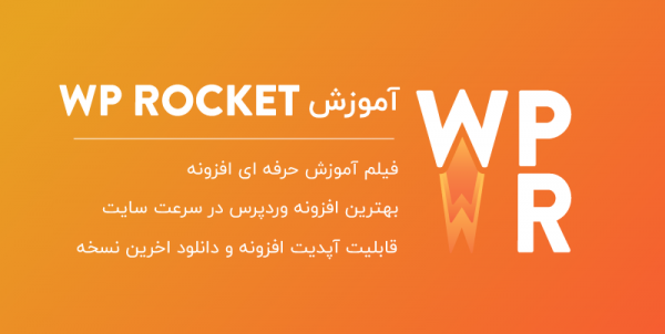 آموزش افزایش سرعت سایت با افزونه wp rocket