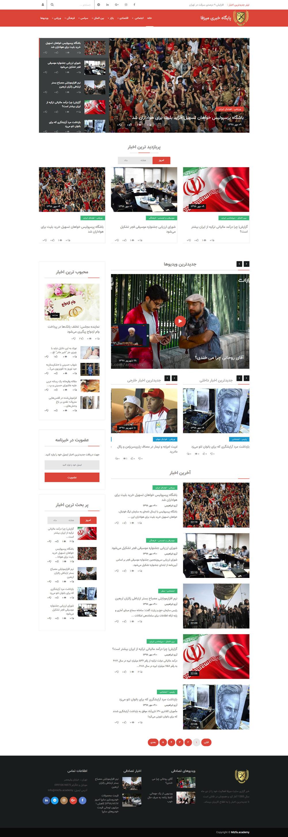 آموزش طراحی سایت خبری با asp net