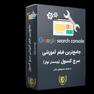 فیلم آموزش search console