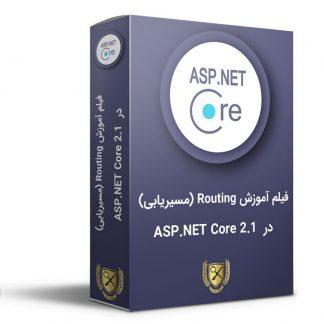 فیلم آموزش Routing (مسیریابی) در ASP.NET Core 2.1