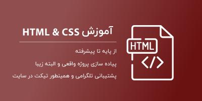 فیلم آموزش رایگان html و css
