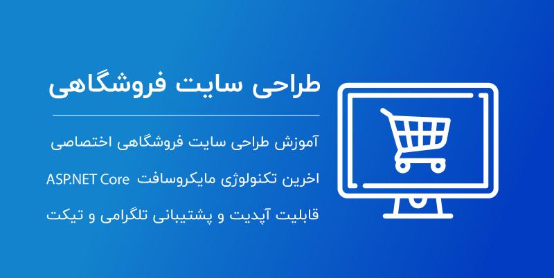 آموزش طراحی سایت فروشگاهی با زبان ASP.NET Core 2.1